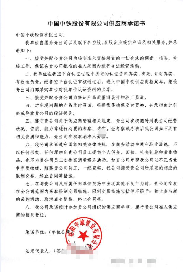 bobapp体育官网管业中铁长期供应商承